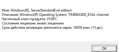 slmgr /dli - windowsserver timebased_eval_channel
