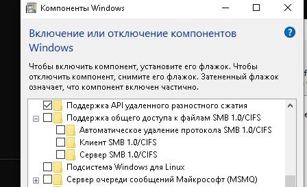 """настройка компонента """"Поддержка общего доступа к файлам SMB 1.0 /CIFS"""" в WIndows 10"""