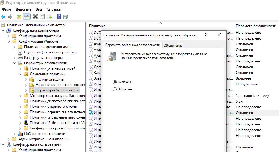 групповая политика: Не отображать учетные данные последнего пользователя на экране входа в windows