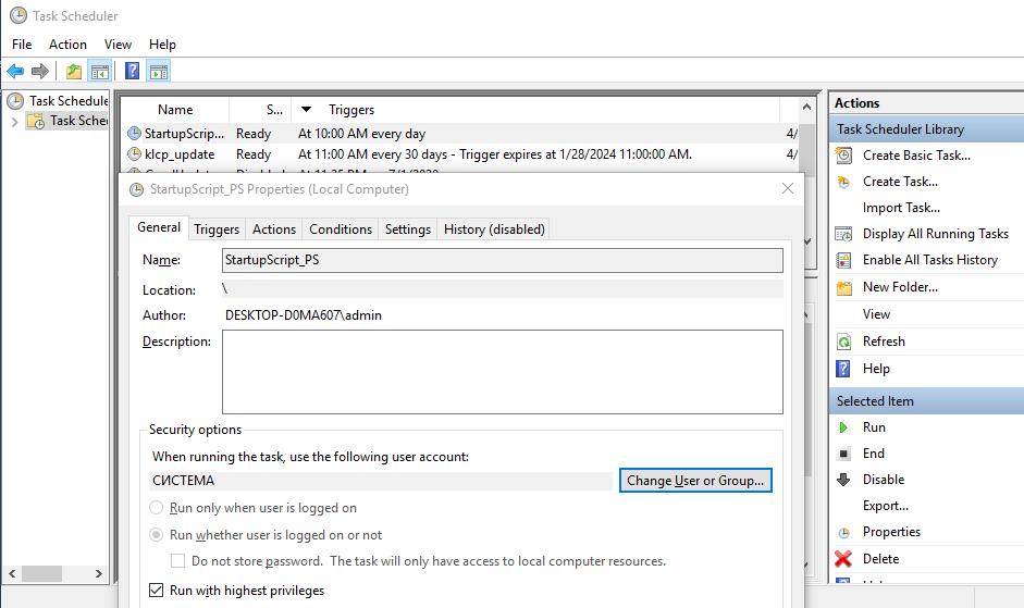 консоль Task Scheduler с новым заданием планировщика