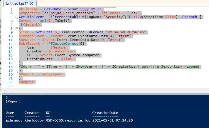 кто создал аккаунт пользователя в домене Active Directory