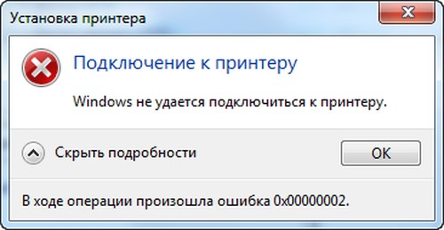 Windows не удается подключиться к принтеру В ходе операции произошла ошибка 0x00000002