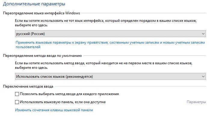 Применить языковые параметры к экрану приветствия, системным учетным записям и новые учетным записям пользователей.