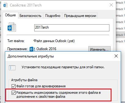 Разрешить индексировать содержимое этого файла в дополнение к свойствам файла