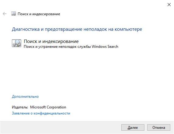 windows10 утилита исправления проблем поиска