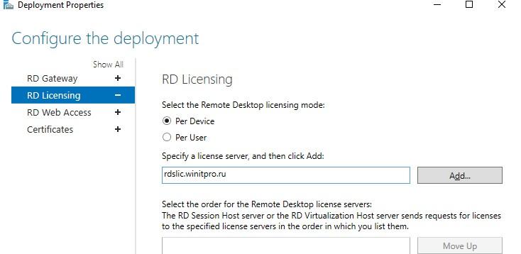 настройки лицензирования для хоста rds