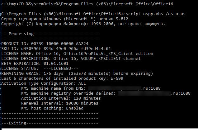 cscript ospp.vbs /dstatus - проверка статуса активации Office