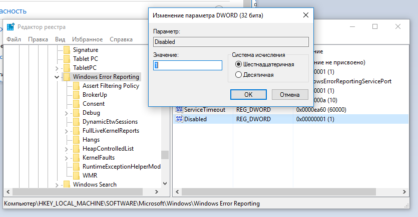 HKLM\SOFTWARE\Microsoft\Windows\Windows Error Reporting
