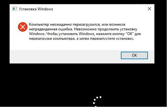 Компьютер неожиданно перезагрузился, или возникла непредвиденная ошибка. Невозможно продолжить установку Windows