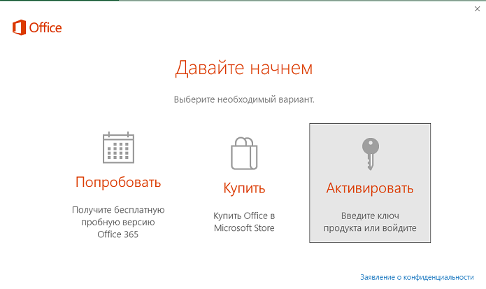 Office - окно регистрации Давайте начнем
