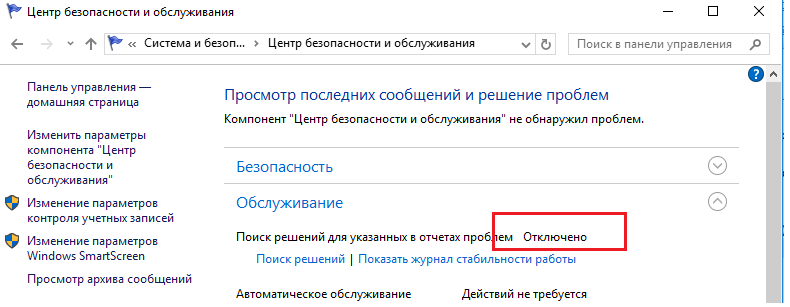 отключить Поиск решения для указанных в отчетах проблем в Windows 10