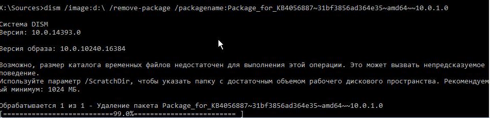 DISM /Image:D:\ /Remove-Package - удаление проблемного обновления Windows