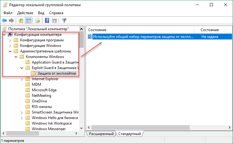 политика - Используйте общий набор параметров защиты от эксплойтов