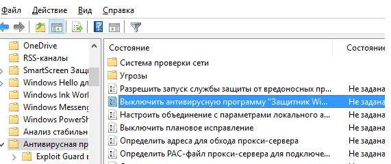 политика Выключить антивирусную программу Защитник Windows