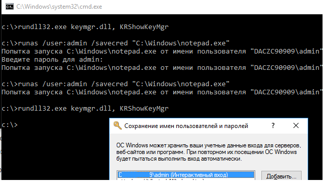 runas /user:admin /savecred - сохранние пароля в менеджере паролей