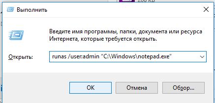 runas /user:admin