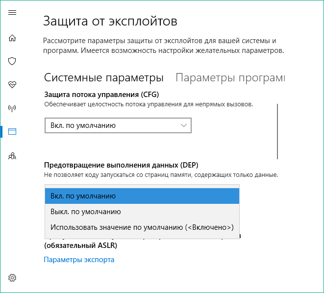 Системные параметры