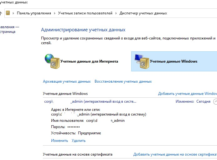 сохраненные паролья runas в windows в диспетчере учетных данных