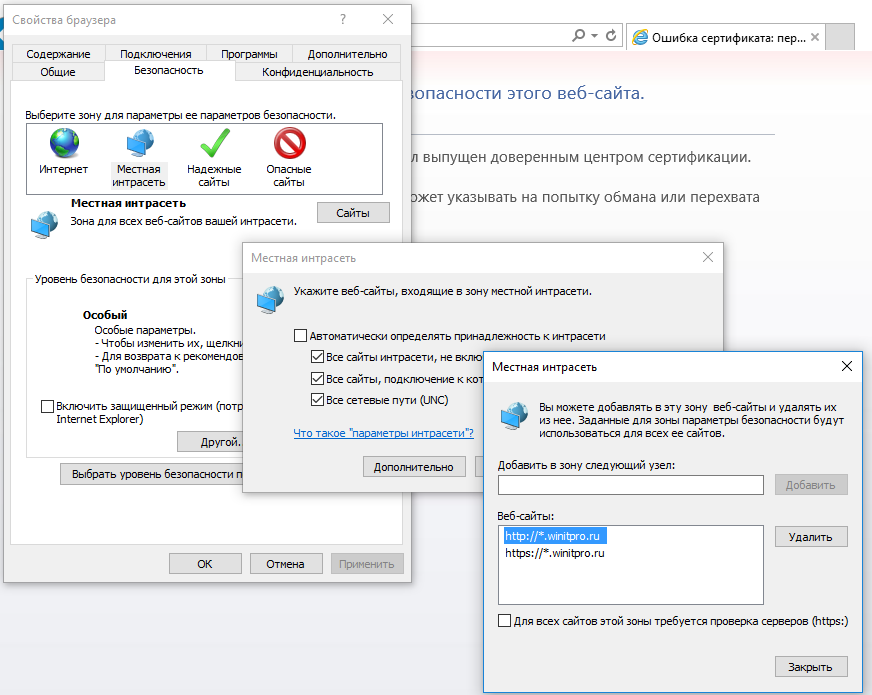 Включити kerberos для Internet Explorer 11