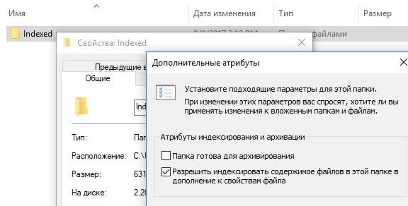 индексирование меню параметры в windows 10