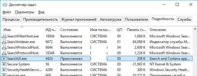 завершить процесс поиска Cortata SearchUI.exe в Windows 10