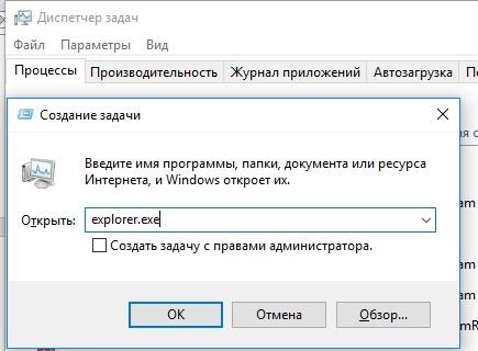 перезапуск процесса explorer.exe в windows 10