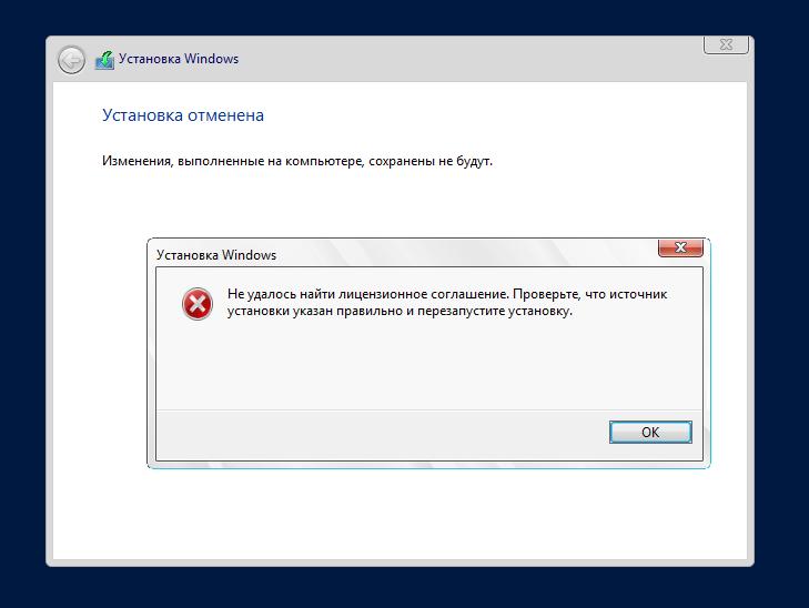 Установка Windows отменена. Не удалось найти лицензионное соглашение.