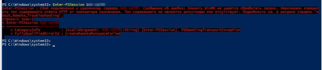 Enter-PSSession : Сбой подключения к удаленному серверу msk-dp01. Сообщение об ошибке: Клиенту WinRM не удается обработать запрос. Невозможно определить тип содержимого ответа HTTP от компьютера назначения. Тип содержимого не является допустимым или отсутствует.