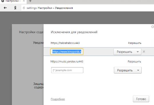 исключения для всплывающих уведомлений в яндекс браузере