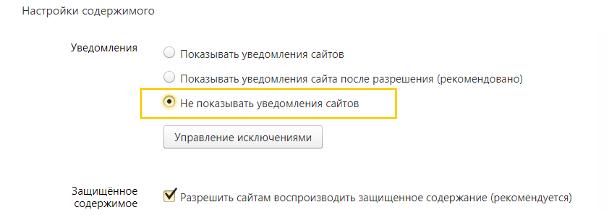 Не показывать уведомления сайтов в Яндекс браузере