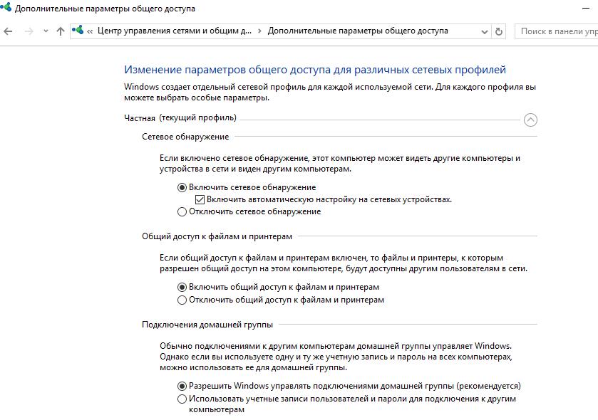 windows 10 Включить сетевое обнаружение