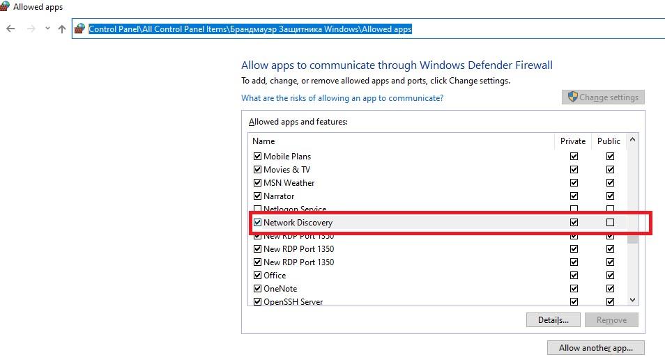 windows firewall разрешить трафик сеетвого обнаружения network discovery