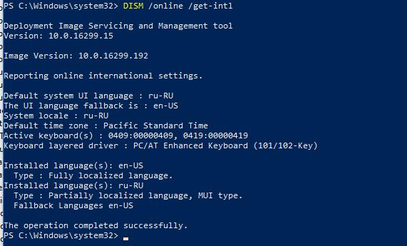 получить информацию о языке системы DISM /online /get-intl