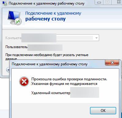 RDP Произошла ошибка проверки подлинности. Указанная функция не поддерживается