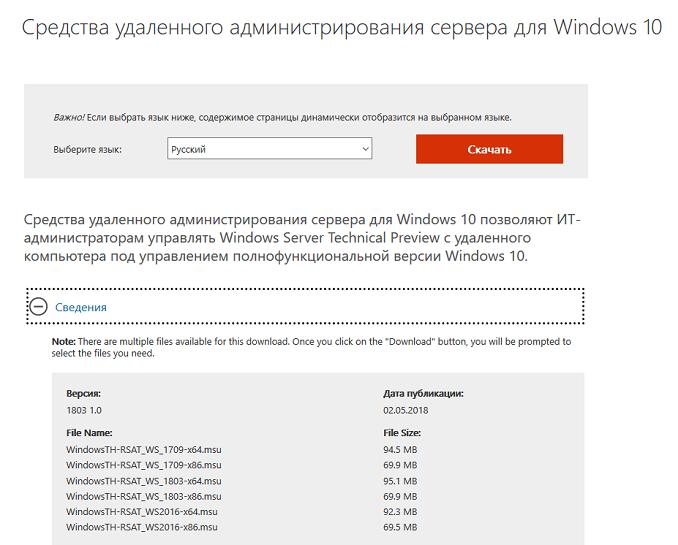 rsat для windows 10 переустановка