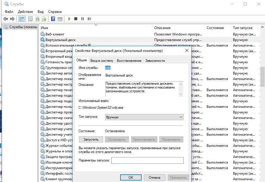 служба Виртуальный диск (vds) в Windows