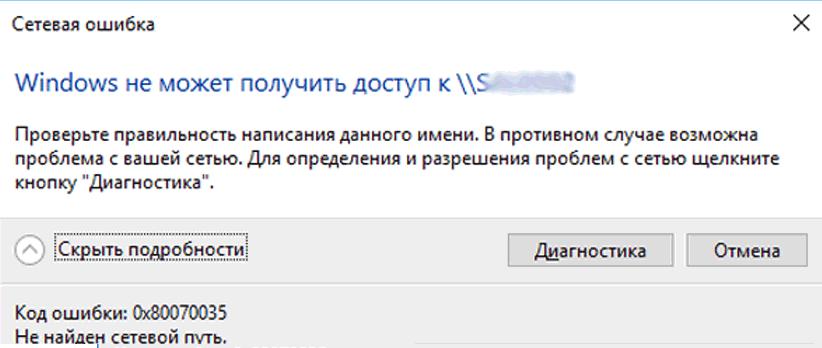 Windows 10 не может получить доступ ошибка 0x80070035 Не найден сетевой путь