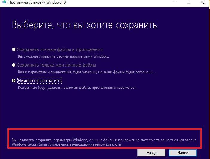 windows 10 обновление: Вы не можете сохранить параметры Windows, личные файлы и приложения