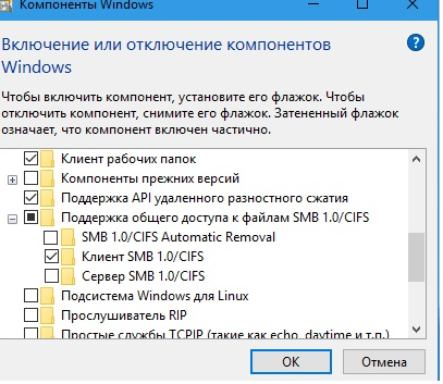 Windows 10 включить компонент Клиент SMB 1.0 / CIFS