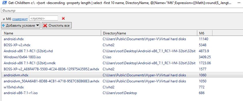 Out-GridView - графическое представление таблицы со списком больших файлов