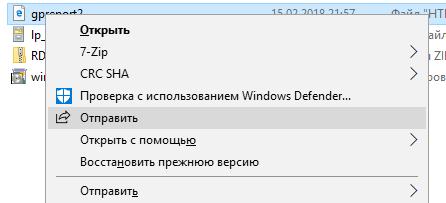 Поделиться файлом с другим компьютером Windows 10 через Wi-Fi или Bluetooth