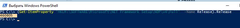 получаем версию net framework из powershell
