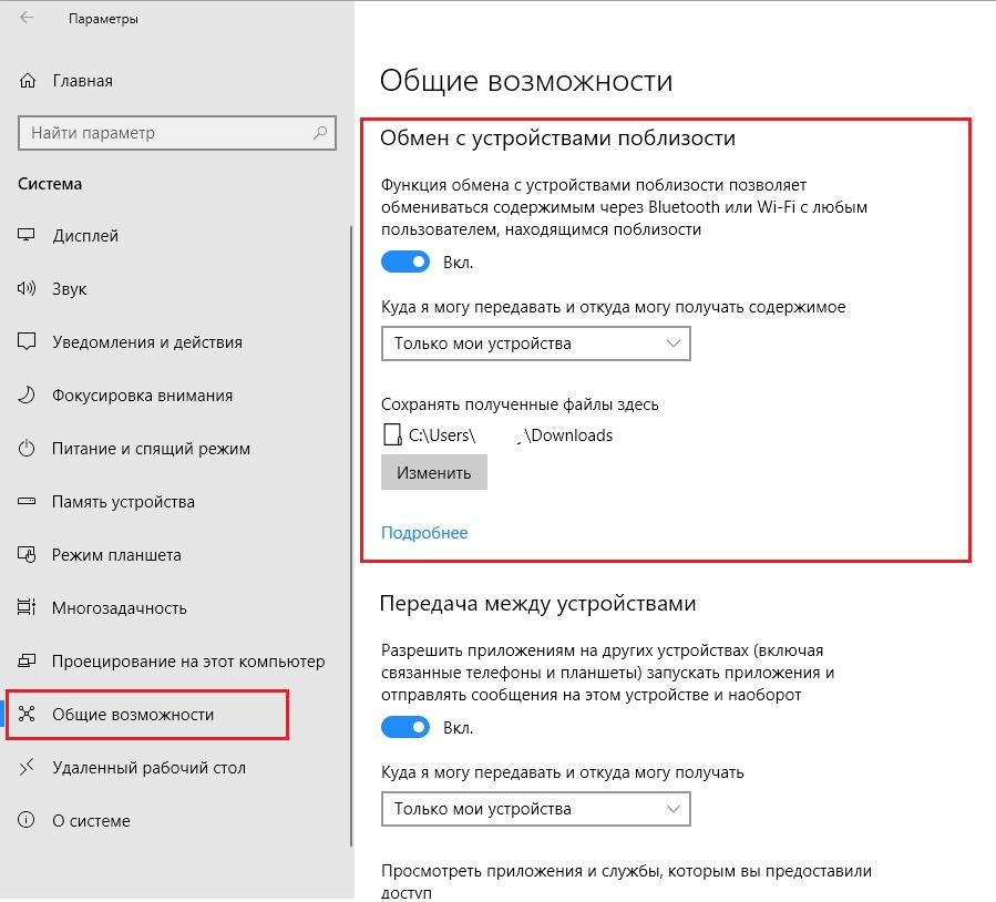 Вкючить Обмен с устройствами поблизости в Windows 10
