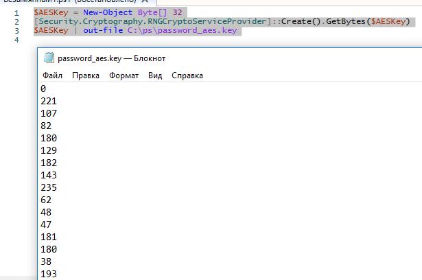 генерация aes ключа для шифрования пароля