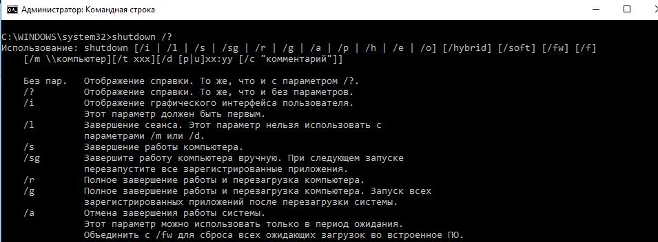команда shutdown синтаксис
