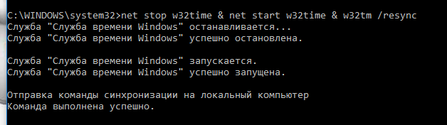 ручная синхронизация времени w32tm