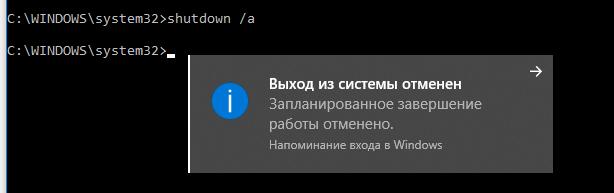 shutdown /a - отмена перезагрузки Выход из системы отменен