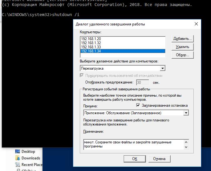 shutdown /i - графический интерфейс команды shutdown