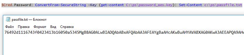 зашифрованный файл с паролем powershell