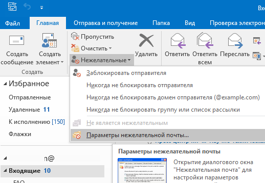 Параметры нежелательной почты Outlook 2016